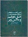 خرید کتاب درس گفتارهایی درباره جامعه شناسی امیل دورکیم و ماکس وبر از: www.ashja.com - کتابسرای اشجع