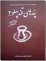 خرید کتاب پندهای قند پهلو 2 از: www.ashja.com - کتابسرای اشجع