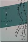 خرید کتاب و تن فروشی نیست از: www.ashja.com - کتابسرای اشجع