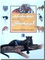خرید کتاب چراهای شگفت انگیز، گربه سانان از: www.ashja.com - کتابسرای اشجع