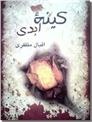 خرید کتاب کینه ابدی از: www.ashja.com - کتابسرای اشجع