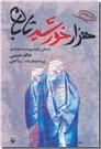 خرید کتاب دل شکسته از: www.ashja.com - کتابسرای اشجع