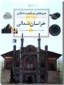 خرید کتاب چراهای شگفت انگیز، استان خراسان شمالی از: www.ashja.com - کتابسرای اشجع