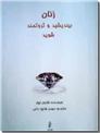 خرید کتاب بیندیشید و ثروتمند شوید برای زنان از: www.ashja.com - کتابسرای اشجع
