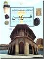 خرید کتاب چراهای شگفت انگیز، استان قزوین از: www.ashja.com - کتابسرای اشجع