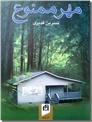 خرید کتاب مهر ممنوع از: www.ashja.com - کتابسرای اشجع