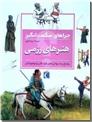 خرید کتاب چراهای شگفت انگیز، هنرهای رزمی از: www.ashja.com - کتابسرای اشجع