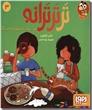 خرید کتاب کوره راهی باریک از: www.ashja.com - کتابسرای اشجع