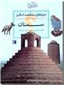 خرید کتاب چراهای شگفت انگیز، استان سمنان از: www.ashja.com - کتابسرای اشجع