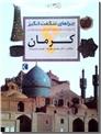 خرید کتاب چراهای شگفت انگیز، استان کرمان از: www.ashja.com - کتابسرای اشجع
