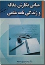 خرید کتاب مبانی نگارش مقاله و زندگینامه علمی از: www.ashja.com - کتابسرای اشجع