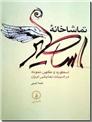 خرید کتاب تماشاخانه اساطیر از: www.ashja.com - کتابسرای اشجع