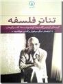 خرید کتاب تئاتر فلسفه از: www.ashja.com - کتابسرای اشجع