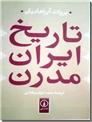 خرید کتاب تاریخ ایران مدرن از: www.ashja.com - کتابسرای اشجع
