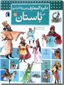 خرید کتاب قهرمان های ایرانی 1 - افسانه های باستان از: www.ashja.com - کتابسرای اشجع