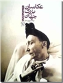 خرید کتاب عکاسان بزرگ جهان از: www.ashja.com - کتابسرای اشجع