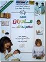 خرید کتاب همه مادران سالمند اگر ... از: www.ashja.com - کتابسرای اشجع