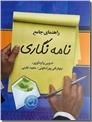خرید کتاب راهنمای جامع نامه نگاری از: www.ashja.com - کتابسرای اشجع
