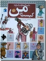 خرید کتاب دایره المعارف پاسخ به کیست های من از: www.ashja.com - کتابسرای اشجع