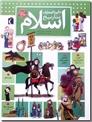 خرید کتاب دایره المعارف تاریخ اسلام از: www.ashja.com - کتابسرای اشجع
