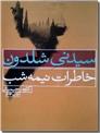 خرید کتاب خاطرات نیمه شب از: www.ashja.com - کتابسرای اشجع