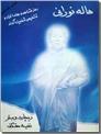 خرید کتاب هاله نورانی از: www.ashja.com - کتابسرای اشجع