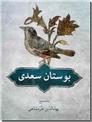 خرید کتاب بوستان سعدی از: www.ashja.com - کتابسرای اشجع