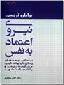 خرید کتاب نیروی اعتماد به نفس از: www.ashja.com - کتابسرای اشجع