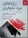 خرید کتاب رویاهای مرد نیلوفری از: www.ashja.com - کتابسرای اشجع