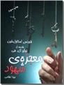 خرید کتاب معجزه شهود اسکاول شین از: www.ashja.com - کتابسرای اشجع