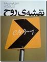 خرید کتاب نقشه روح از: www.ashja.com - کتابسرای اشجع