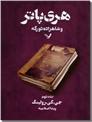 خرید کتاب هری پاتر و شاهزاده دورگه 2 از: www.ashja.com - کتابسرای اشجع