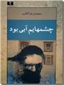خرید کتاب چشمهایم آبی بود از: www.ashja.com - کتابسرای اشجع