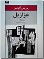 خرید کتاب عزازیل از: www.ashja.com - کتابسرای اشجع