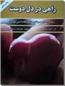 خرید کتاب راهی در دل دوست از: www.ashja.com - کتابسرای اشجع
