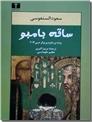 خرید کتاب ساقه بامبو از: www.ashja.com - کتابسرای اشجع