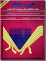 خرید کتاب تقویت حافظه از: www.ashja.com - کتابسرای اشجع