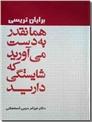خرید کتاب همانقدر به دست می آورید که شایستگی دارید از: www.ashja.com - کتابسرای اشجع