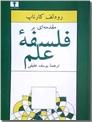 خرید کتاب فلسفه علم از: www.ashja.com - کتابسرای اشجع