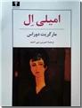 خرید کتاب امیلی ال از: www.ashja.com - کتابسرای اشجع