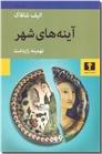 خرید کتاب آینه های شهر از: www.ashja.com - کتابسرای اشجع