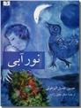 خرید کتاب نور آبی از: www.ashja.com - کتابسرای اشجع