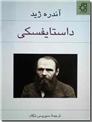 خرید کتاب داستایفسکی از: www.ashja.com - کتابسرای اشجع