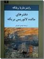 خرید کتاب دفترهای مالده لائوریس بریگه از: www.ashja.com - کتابسرای اشجع