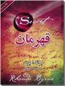 خرید کتاب قهرمان - راندا برن از: www.ashja.com - کتابسرای اشجع