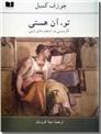خرید کتاب تو  آن هستی از: www.ashja.com - کتابسرای اشجع