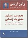 خرید کتاب مدیریت زمان - مدیریت زندگی از: www.ashja.com - کتابسرای اشجع