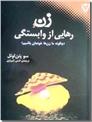 خرید کتاب زن و رهایی از وابستگی از: www.ashja.com - کتابسرای اشجع