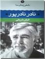 خرید کتاب نادر نادرپور - شعر زمان ما 10 از: www.ashja.com - کتابسرای اشجع