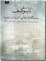خرید کتاب درسگفتارهای ادبیات اروپا از: www.ashja.com - کتابسرای اشجع